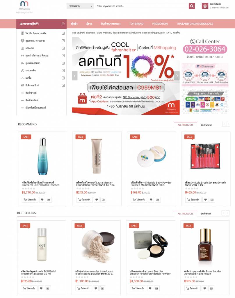 mshopping6